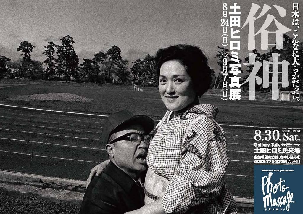 tsuchidahiromiA4omote.jpg